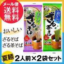 ざるそば / 茶そば(4食入り) 蕎麦 500円ポッキリ メール便 送料無料
