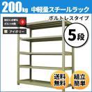 スチールラック 中軽量200kg/段(ボルトレス) 表示寸法:高さ210×幅180×奥行60cm:5段(枚)自重(88.7kg) ・単体形式:業務用スチールラック スチール棚