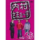 【送料無料選択可】バラエティ (内村光良、さまぁ~ず)/内村さまぁ~ず vol.65