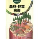【送料無料選択可】平28 森林・林業白書/林野庁/編