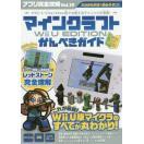 【送料無料選択可】アプリ完全攻略 Vol.19 マインクラフト Wii U EDITION かんぺきガイド/スタンダーズ