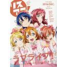 【送料無料選択可】リスアニ!  27.1 Vol.27.1 (M-ON!ANNEX)/エムオン・エンタテインメント(単行本・ムック)