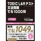 【ゆうメール利用不可】TOEIC L&Rテスト 文...