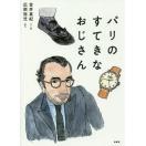 【送料無料選択可】パリのすてきなおじさん/金井真紀/文と絵