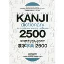 【送料無料選択可】日本語を学ぶ外国人のた...