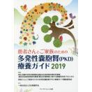 2019 多発性嚢胞腎(PKD)療養ガイド (患者さ...