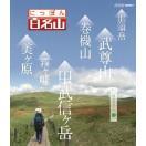 【送料無料選択可】趣味教養/にっぽん百名山 関東周辺の山 (3)