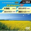 【送料無料選択可】カラオケ/音多StationW 554 大漁船