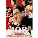 【送料無料選択可】[DVD]/邦画/映画「108〜...
