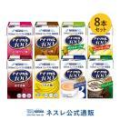 アイソカル 100 お試しセット7本入 NHS ペ...