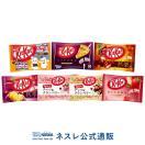 (ネスレ公式通販・送料無料)キットカット 秋のバラエティ 2019ver.3(KITKAT チョコレート)