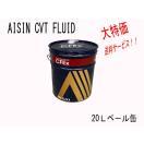 ☆アイシン製 CVTフルード CFEx(CVTF7020) ...