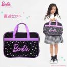 【送料無料】Barbie<バービー> 書道セット<習字セット> SB-KB001 バービー新入学・限定シリーズ