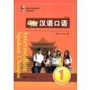 中級漢語口語1(第三版) MP3付き
