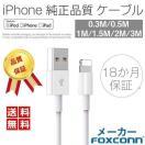【超人気赤字セール品】iPhone 純正ケーブ...