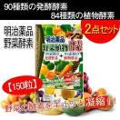酵水素328選サプリメント 酵素×水素の力 328種類素材発酵 60粒 健康 ダイエット「2点セット 1点当たり1040円」