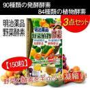 酵水素328選サプリメント 酵素×水素の力 328種類素材発酵 60粒 健康 ダイエット3点セット 1点当たり1130円」