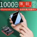 モバイル バッテリー 日本製 スマホ 携帯 急速 充電器 iPhone iOS Android対応 ケーブル内蔵 コネクタ付 2USBポート 13000mAh sale