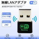 無線LANアダプター 無線LAN子機 USB Wi-Fi ...