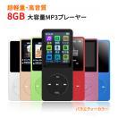 超軽量 MP3プレーヤー 大容量 8GBメモリ 最大70時間音楽再生