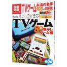 僕たちの好きなTVゲーム 80年代懐かしゲーム編/