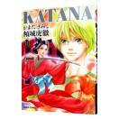 KATANA(あすかコミックスDX) 18...