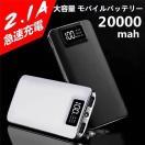 【当日発送】モバイルバッテリー 20000mAh 大容量 軽量 薄型 Power Bank iPhone7 7plus iPhone/iPad/Android/対応 USB スマホ 充電器 携帯充電器 2.1A 2ポート