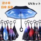 【当日発送】逆さ傘 日傘 長傘 UVカット 超撥水 逆さに開く傘 濡れない 男女兼用 傘 メンズ 傘 おしゃれ 晴雨兼用 逆さま傘 遮光自立式 車用 大きい 紫外線対策