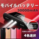モバイルバッテリー 30000mAh 大容量 軽量 ...