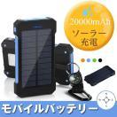 ソーラー モバイルバッテリー20000mAh 大容...