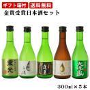 お酒  飲み比べ  日本酒 セット 金賞酒 お...