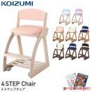2017年度 コイズミ 木製チェア 学習椅子/学習チェア 4ステップチェア FDC koizumi 学習机 フォーステップチェア