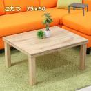こたつ 長方形 本体 テーブル おしゃれ ヴィンテージ カルテス7560