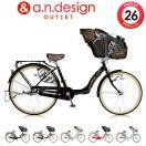 自転車 子供乗せ 3人 オートライト 内装3段変速 26インチ  a.n.d mama ママ a.n.design works アウトレット 完全組立済