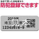 防犯登録  自転車防犯登録  日本全国対応   自転車との同時購入のみ