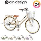 自転車 子供 24インチ 本体 安い 小学生 男の子 女の子 変速 ライト 130cm~ FT246 a.n.design works カンタン組立 送料無料