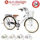 自転車 子供 24インチ 本体 安い 小学生 男の子 女の子 変速 130cm~ FT246 a.n.design works アウトレット カンタン組立