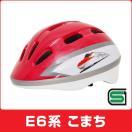 カナック企画チャリ鉄 E6系 こまちヘルメット 新幹線 こども用鉄道ヘルメット SG規格適合品 300g 50~56cm 3歳~8歳