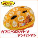 自転車 子供用ヘルメット ジョイパレット カブロヘルメットV アンパンマン リフレクター付き 286g 46~52cm 2歳~5歳