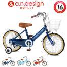 自転車 子供用 16インチ 本体 男子 女子 幼稚園 幼児 キッズ 100cm~  V16 a.n.design works アウトレット カンタン組立