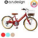 自転車 子供 20インチ 本体 小学生 幼稚園 男の子 女の子 パイプキャリア  VP20 a.n.design works カンタン組立 送料無料