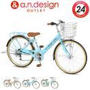 自転車 24インチ 変速 オートライト 子供 小学生 男の子 女の子 130cm~  VP246HD a.n.design works アウトレット カンタン組立