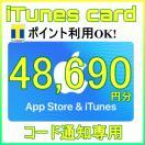 iTunes Card アイチューンズカード 3,000...