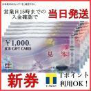 JCB ギフトカード 1000円券 (新券1枚 jcb...