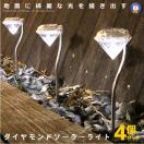 ダイヤモンドライト 4本セット LED ソーラ...