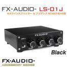 FX-AUDIO- LS-01J [ブラック] 4chラインス...