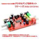 YAMAHA製 YDA138 デジタルアンプ自作キット...