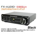 FX-AUDIO- D302J+『ブラック』 ハイレゾ対応デジタルアナログ4系統入力・フルデジタルアンプ