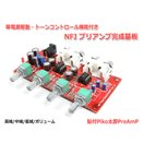 NFJ トーンコントロール付きプリアンプ完成基板 貼付Piko太郎PreAmP 単電源駆動