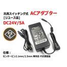 『リユース品 傷有』DC24V/5A スイッチング式 汎用ACアダプター センタープラス/内径2.5mm 2.1mm両対応
